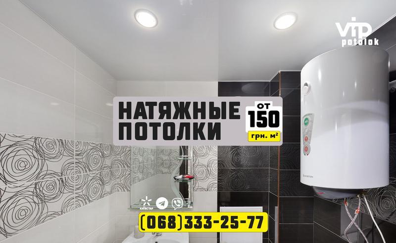 Натяжные потолки в Днепре - 150 грн/м2 - (работа+материал) - Фото 9