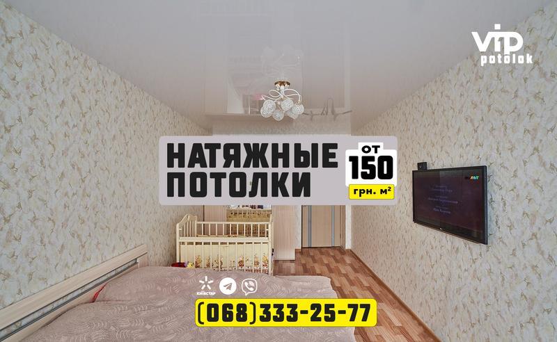 Натяжные потолки в Днепре - 150 грн/м2 - (работа+материал) - Фото 7