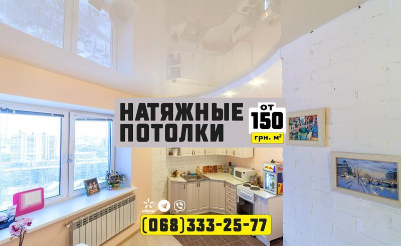 Натяжные потолки от 150 грн.м2 / Днепр / Установим как себе домой