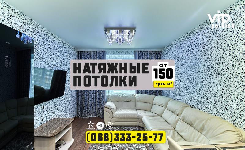 Натяжные потолки от 150 грн.м2 / Днепр / Установим как себе домой - Фото 20