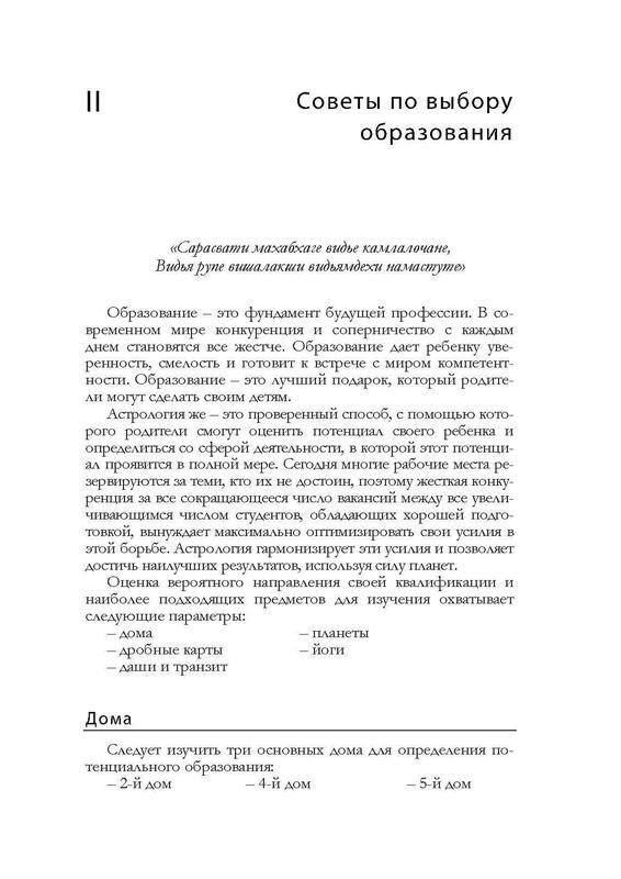 """Книга """"Астрология профессий"""" А. К. Гоур - Фото 3"""