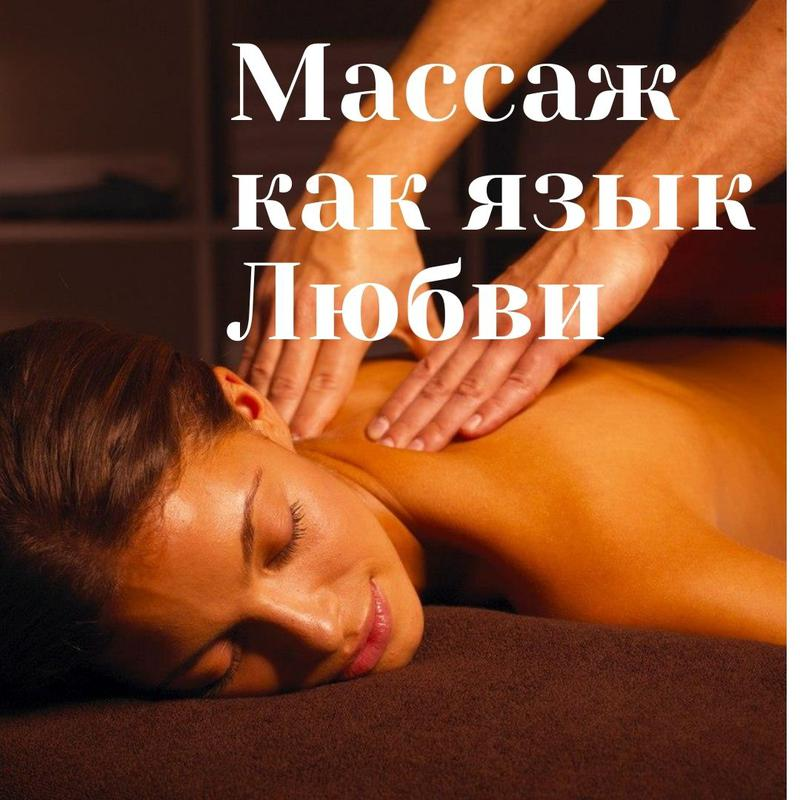 Тантрического массажа александр катаев
