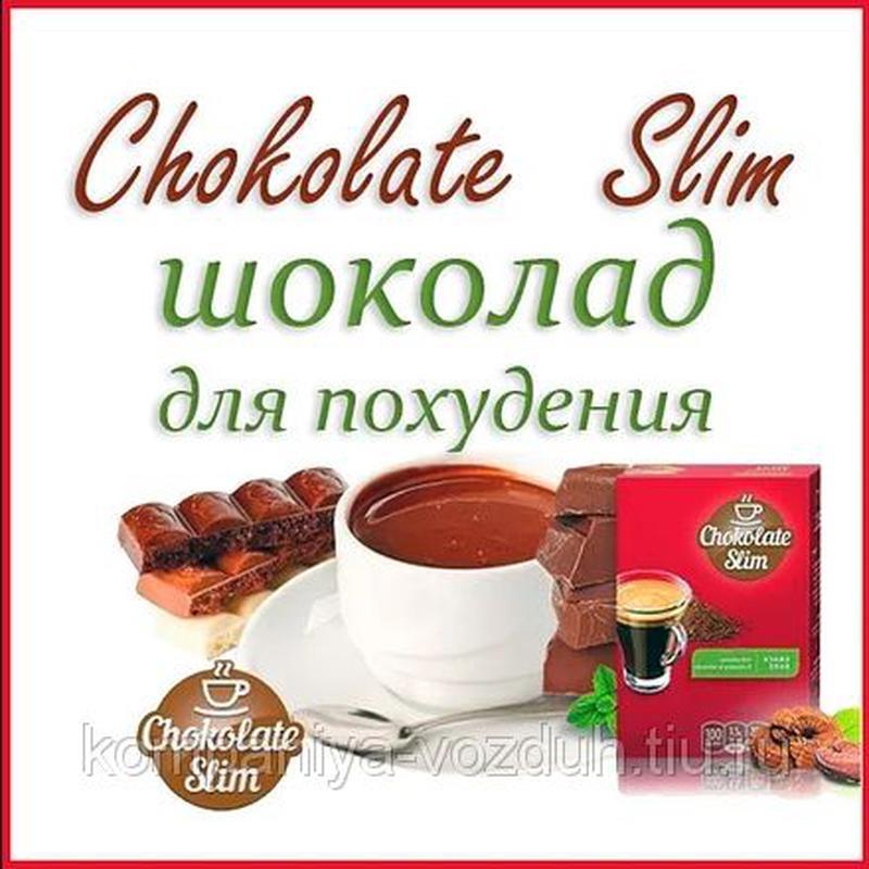 Chocolate Slim - Комплекс для похудения (Шоколад Слим) кофе, чай