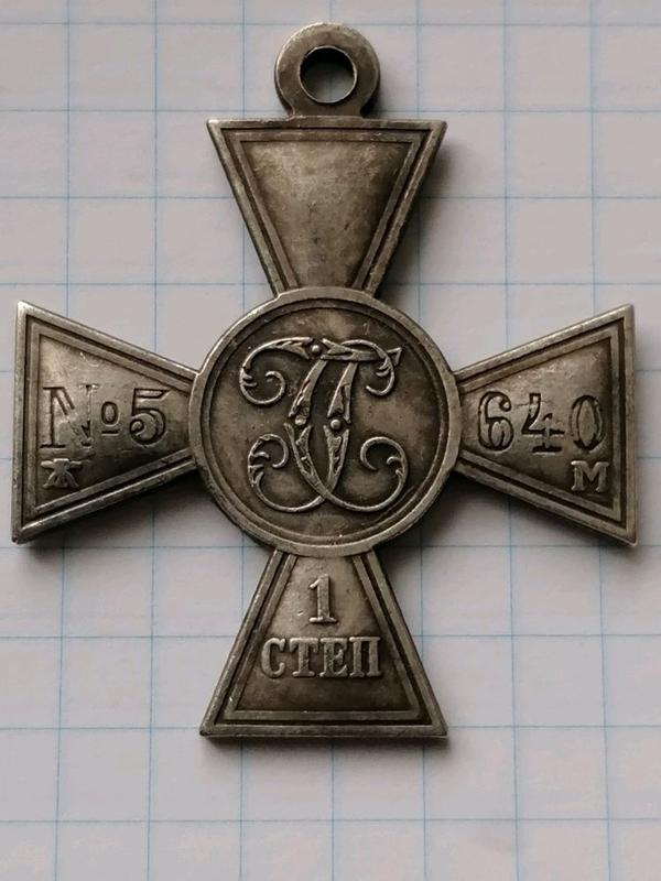 Георгиевский Крест сувенирный