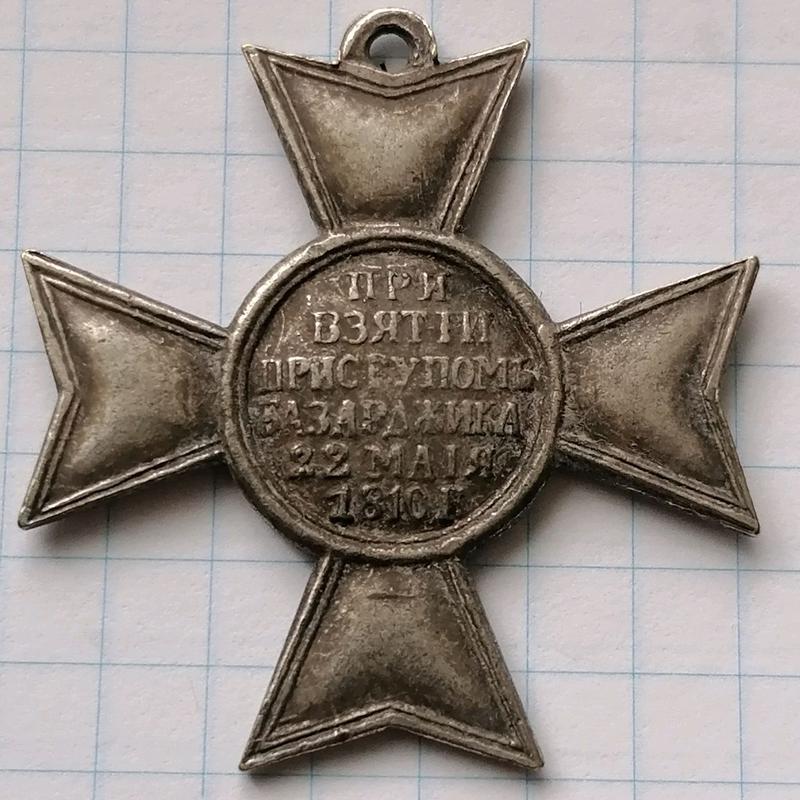 Георгиевский Крест За храбрость сувенирный