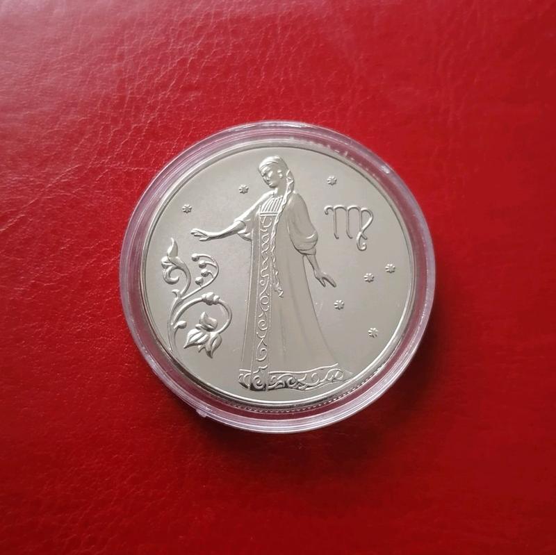 Монета Дева 2 рубля Россия 2005 Знаки зодиака Діва