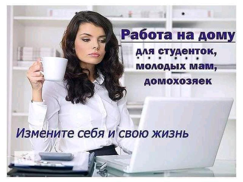Работа онлайн красноармейск модел за снимки работа