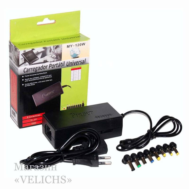Универсальный адаптер (блок питания) для ноутбуков MY-120W