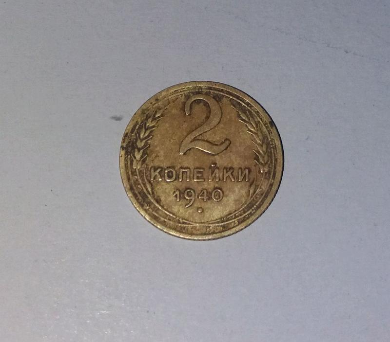 2 копейки 1940 года