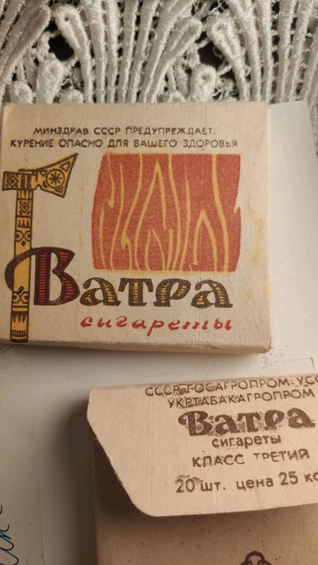 Ватра сигареты СССР