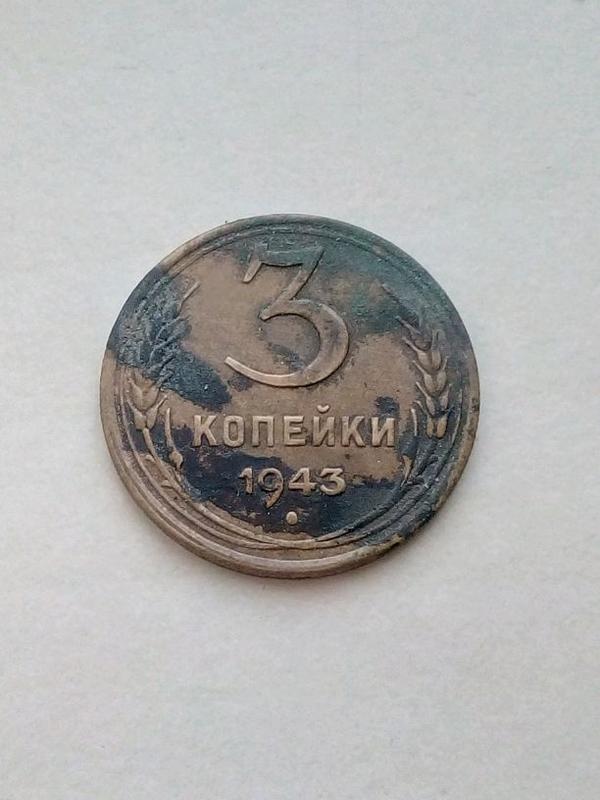 Монета 3 копейки 1943 года!