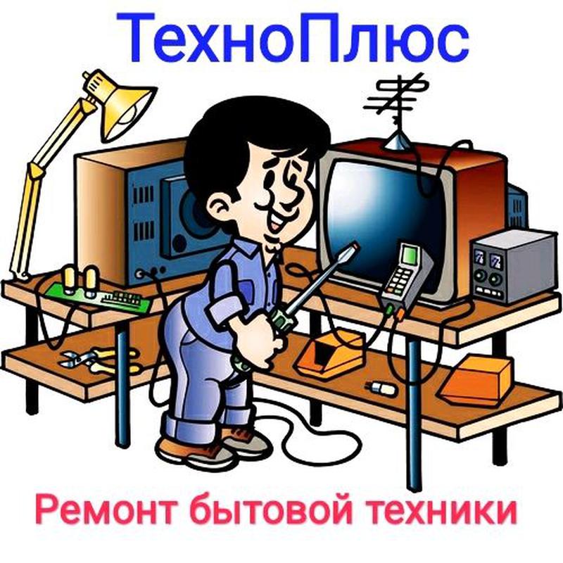 Ремонт электроники, телевизоров, бытовой техники