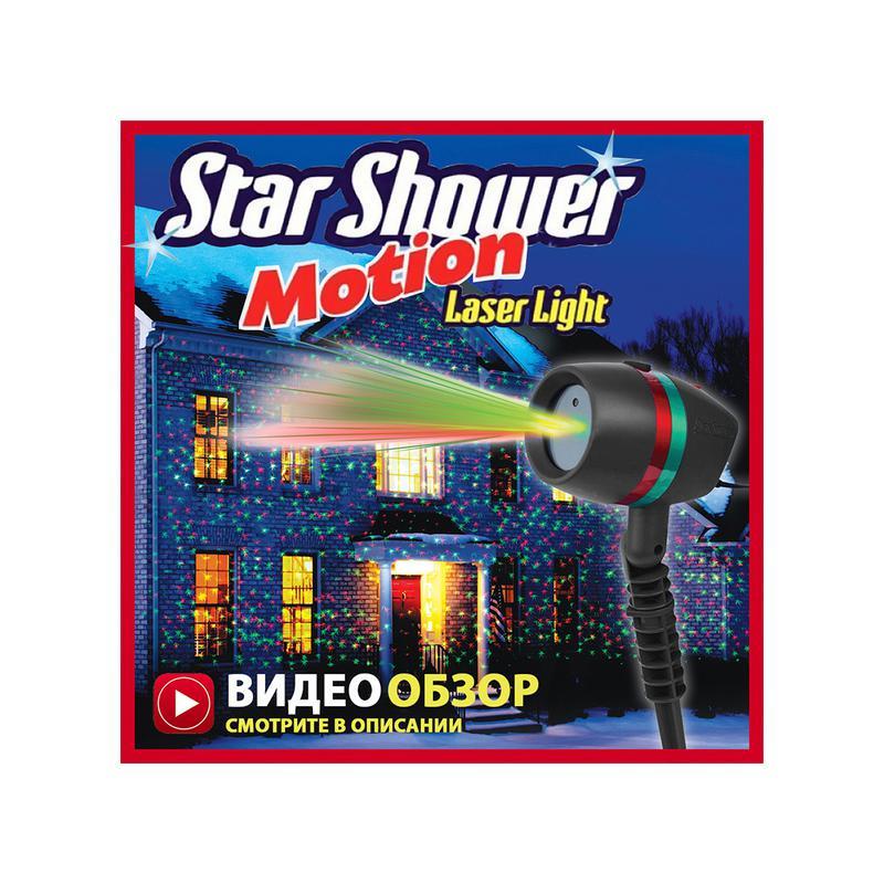 Уличный лазерный проектор Star Shower Motion новогодний