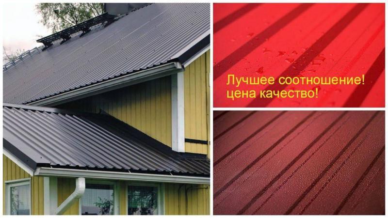 Металлочерепица профлист цинк профнастил для забора крыша комп...