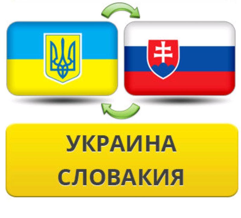 Пассажирские перевозки Украина-Словакия,Словакия-Украина.Ровно.