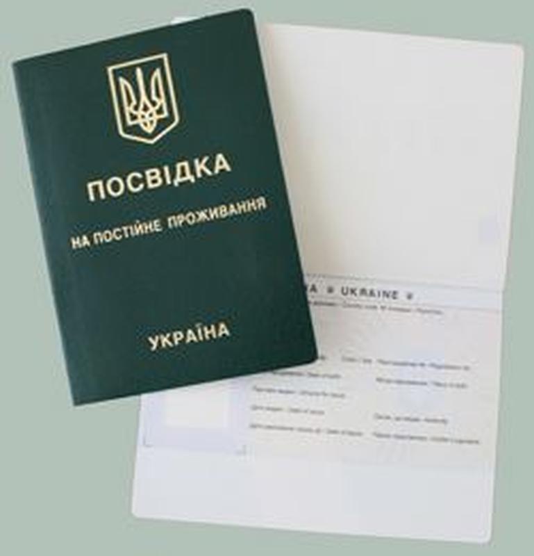 Вид на жительство Украина