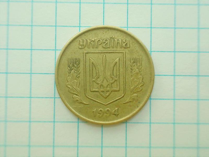 Монета Украина 25 копеек 1994 гурт мелкие насечки №1