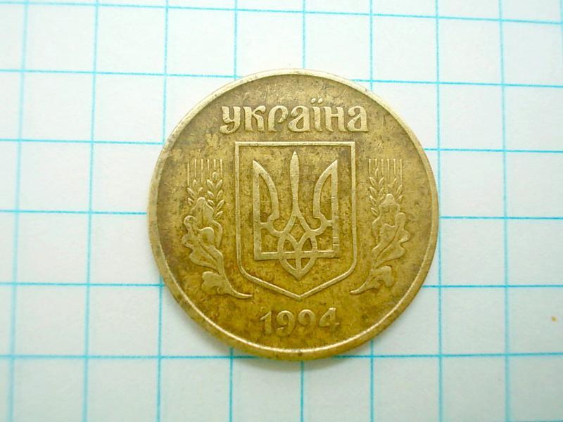 Монета Украина 25 копеек 1994 гурт мелкие насечки №2