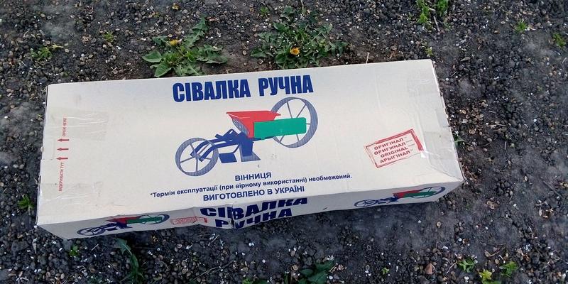 Сеялка ручная Винница сівалка ручна Вінниця