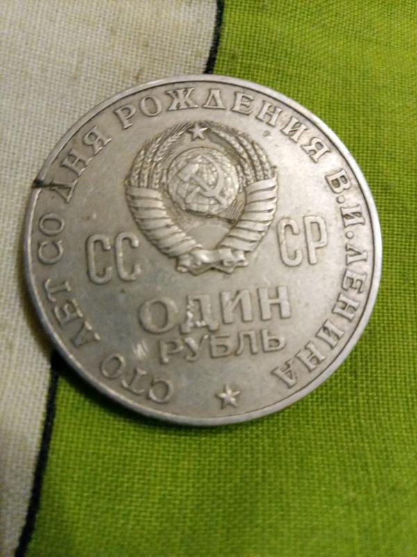 Продам монету 1 рубль СССР Сто лет со дня рождения В. И. Ленина.