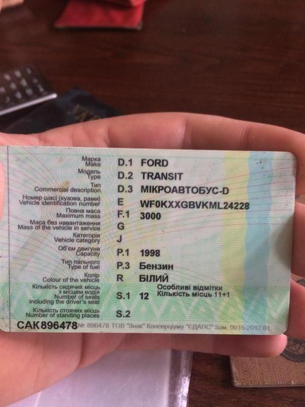 Документи на Ford Transit