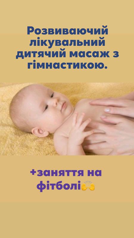 Дитячий масаж, гімнастика та заняття на фітболі.