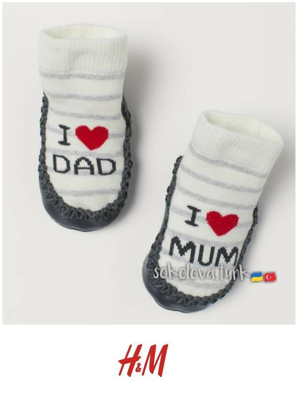 Тапочки носки мокасины 24-25 размер от h&m
