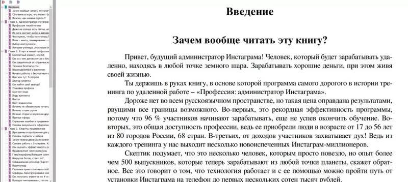 Книга Администратор Инстаграм по зароботку Адміністратор Інстагра - Фото 2