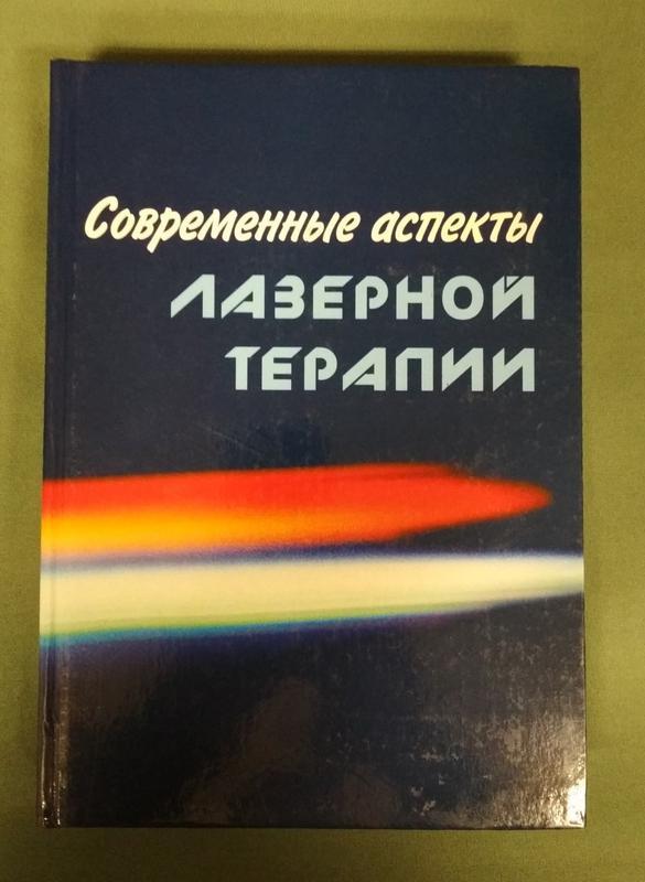 """Продам лазерний апарат """"Медик 2К"""" - Фото 4"""