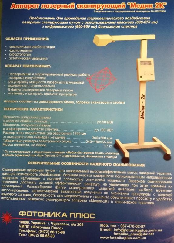 """Продам лазерний апарат """"Медик 2К"""" - Фото 5"""