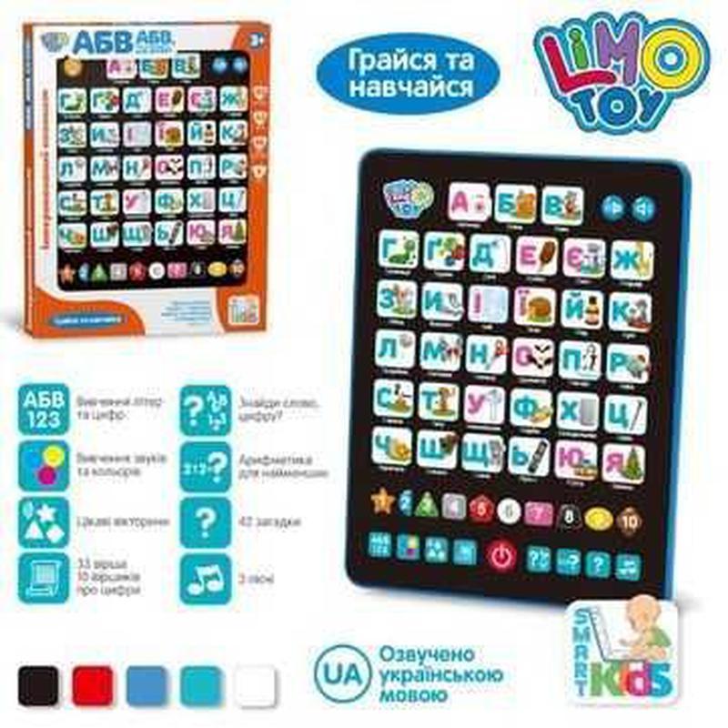 Детский игровой планшет интерактивный LIMO TOY SK 0019