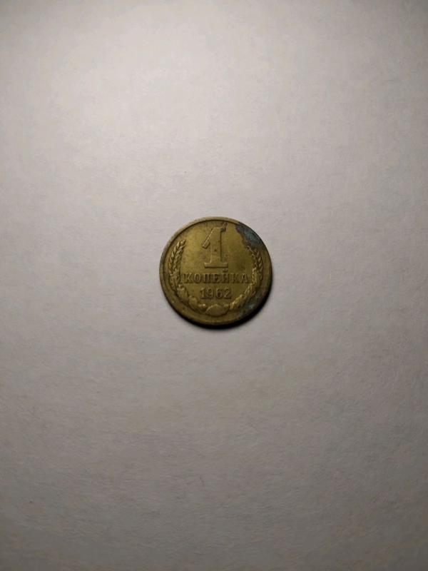 1 Монета 1962года СССР