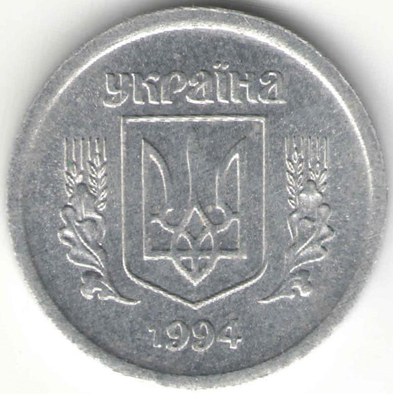 Украина 2 копейки 1994