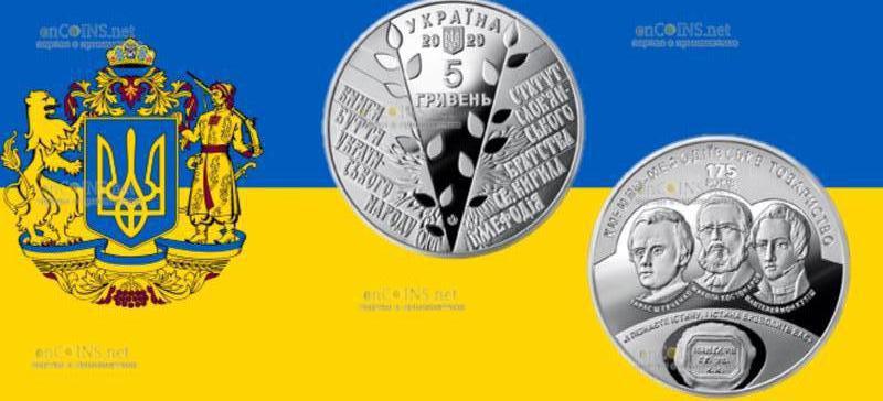 175 років створення Кирило-Мефодіївського товариства