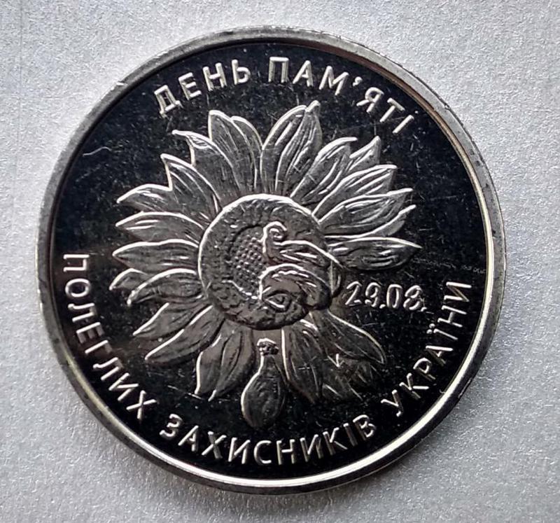 Монета День пам`яті полеглих захисників України 10 грн. 2020 р.