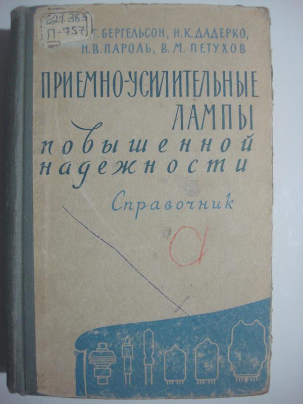 Книга   по  лампам