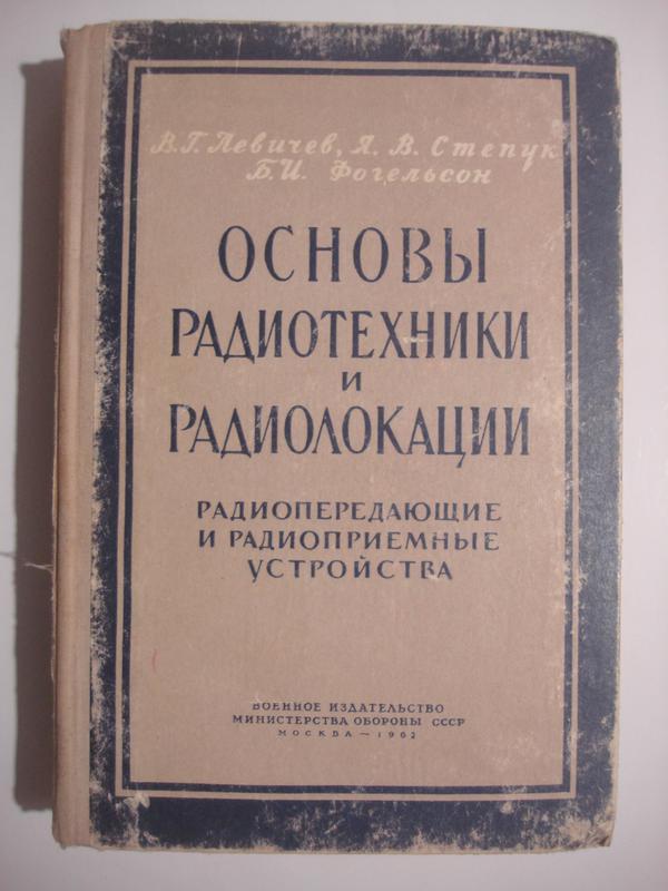 Книга   по радиотехнике