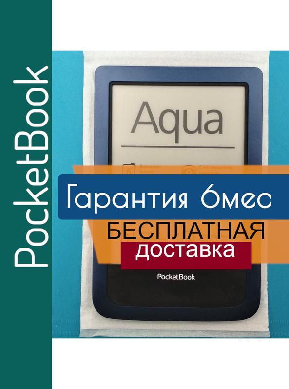 PocketBook Aqua 640 электронная книга+влагозащита. Гарантия