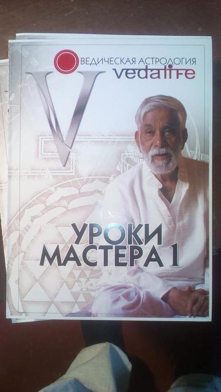 """Доктор Рао-""""Уроки мастера"""" 1 и 2 том"""