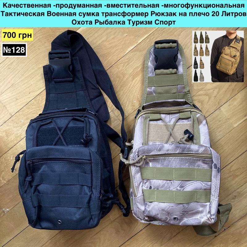 Качественная  продуманная  многофункциональная военная сумка