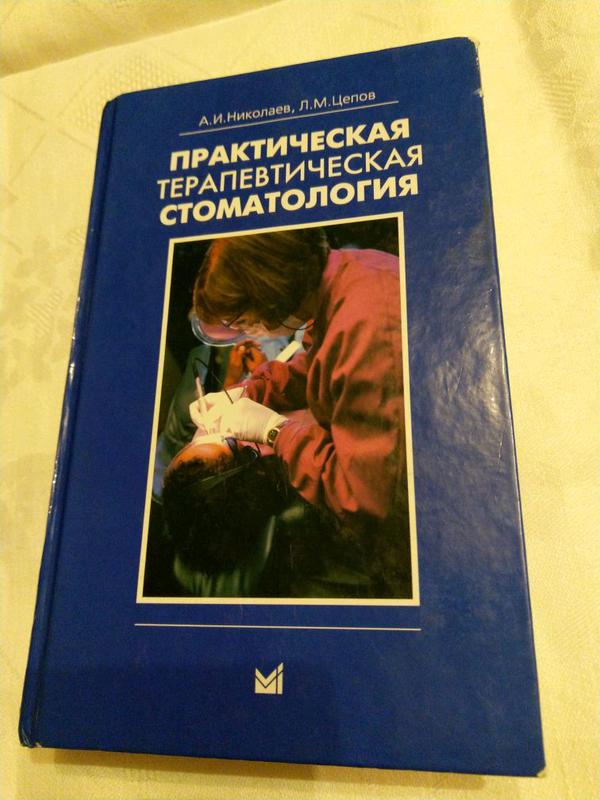 Книга стоматолога  Практическая терапевтическая стоматология