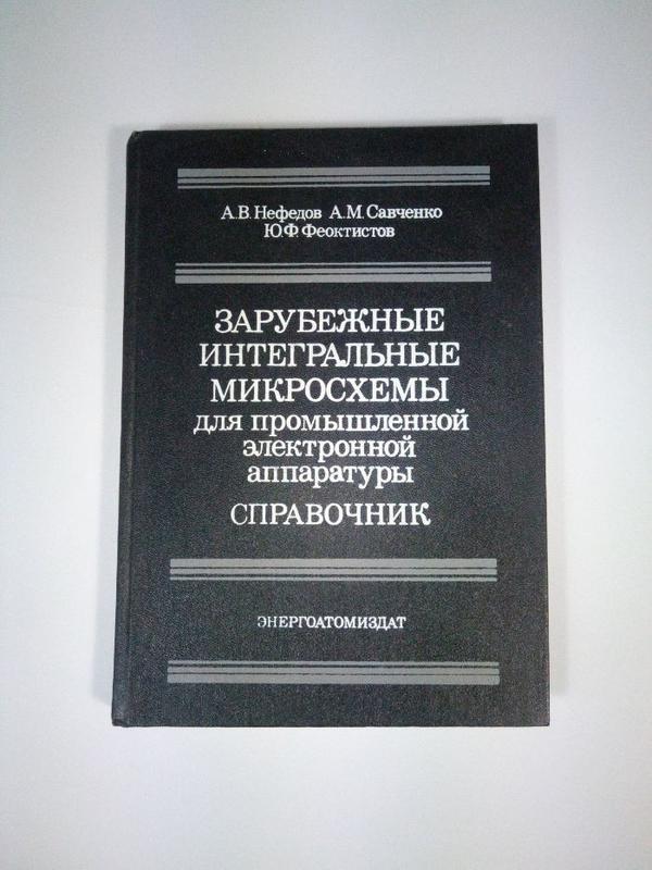 Зарубежные интегральные микросхемы Справочник