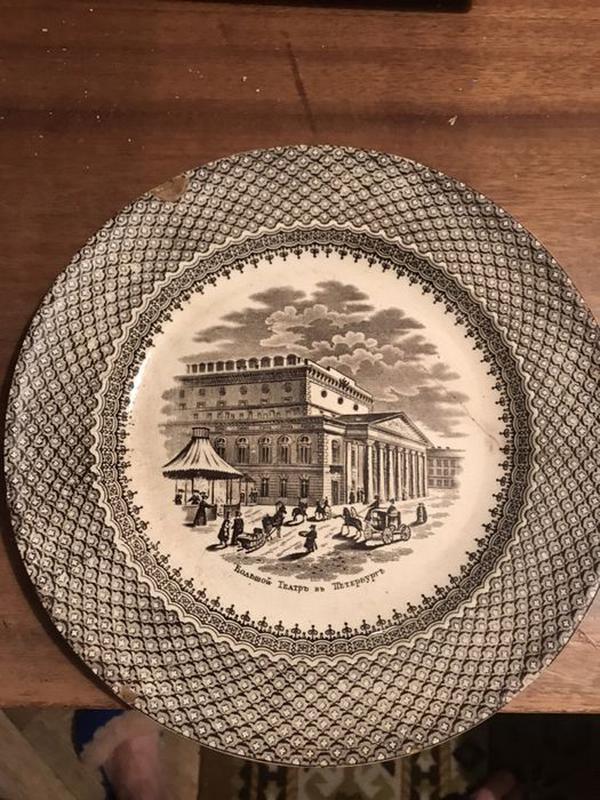Коллекционная антикварная тарелка Большой театр в Петербурге