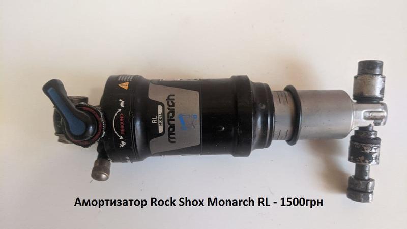 Продам Амортизатор Rock Shox Monarch RL, 165X38 ММ