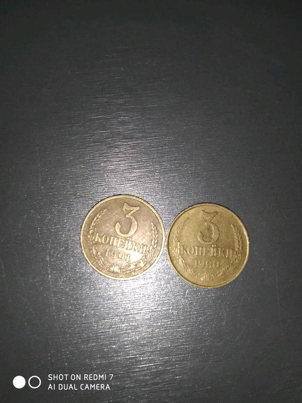 3копійкм 1990,1991року
