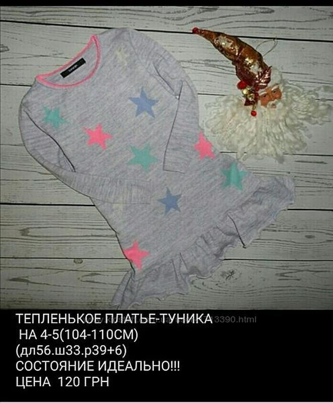 Платье для садика, теплое платье 4-5 лет, 104-110 см. george.
