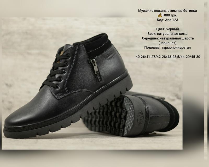 Зимние кожаные ботинки 40-45