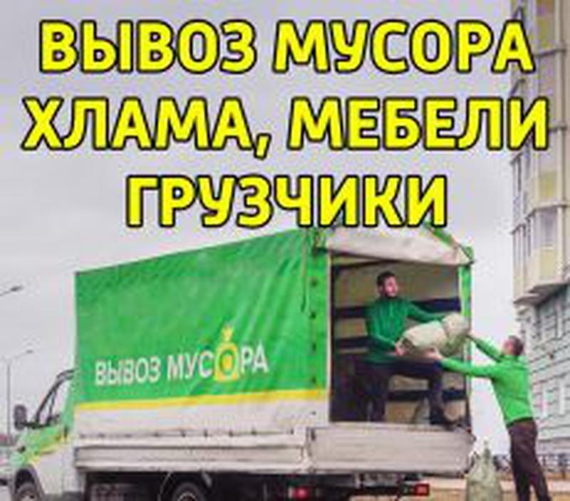 Вывоз строительного мусора киев и область Камаз зил газель