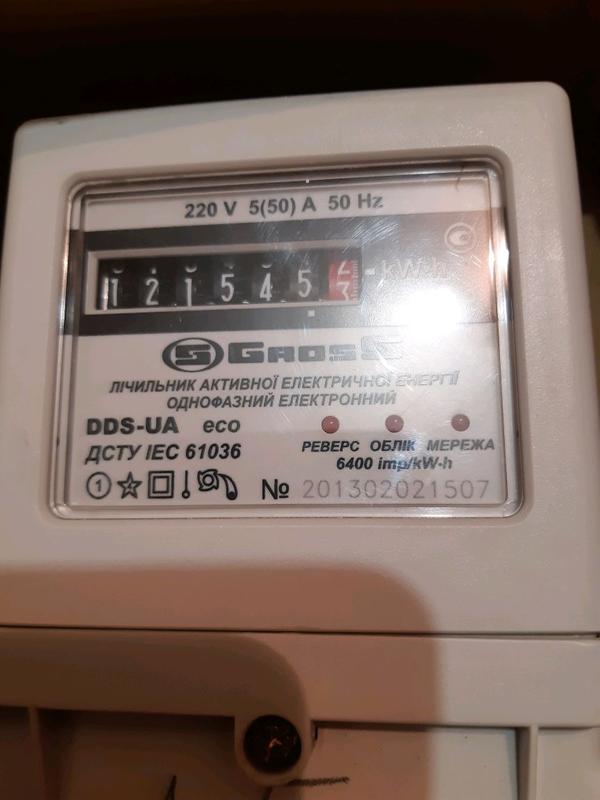 Електронный счётчик