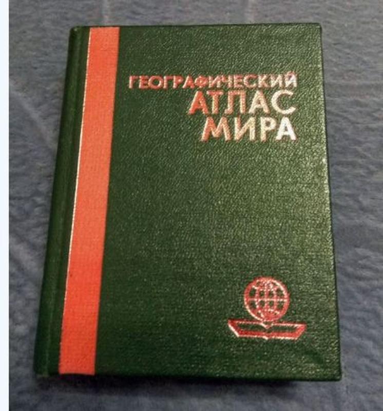 Географический атлас мира Мини-книга СССР
